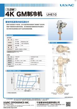 4K GM制冷机<br />UHE10