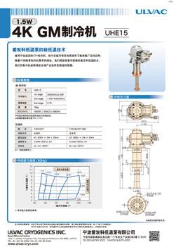 4K GM制冷机<br />UHE15